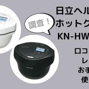 ヘルシオホットクック2021最新KN-HW16Gの口コミは?レシピやお手入れも調査