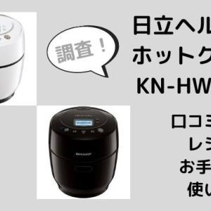 ヘルシオホットクック2021最新KN-HW10Gの口コミは?レシピやお手入れも調査