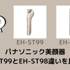 EH-ST99とEH-ST98の違いを比較!おすすめはどっち?