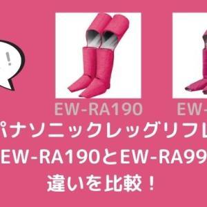 レッグリフレEW-RA190とEW-RA99の違いを比較!おすすめはどっち?