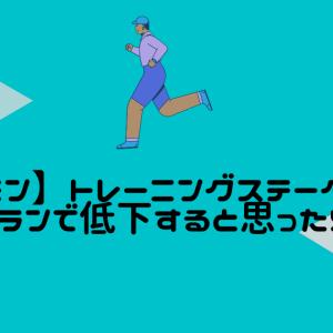 【ガーミントレーニングステータス】今日のランで低下すると思ったら!
