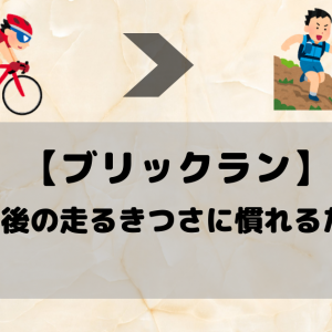 【ブリックラン】バイク後の走るきつさに慣れるために!