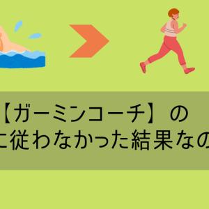 【ガーミンコーチ】の指示に従わなかった結果なのか!
