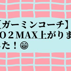 【ガーミンコーチ】VO2MAX上がりました!😁