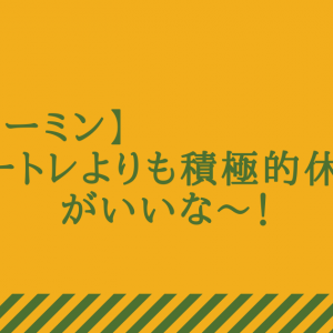 【ガーミン】ノートレよりも積極的休養がいいな~!