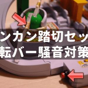 【カンカン踏切セット】回転バー部を改造してみた①【うるさい対策】