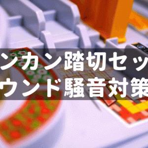 【カンカン踏切セット】スピーカー部を改造してみた②【うるさい対策】