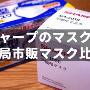 【比較】シャープマスクvs薬局市販マスクのベンチマーク【価格と性能】