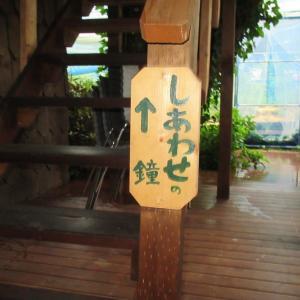 当園のシンボル『しあわせの鐘』