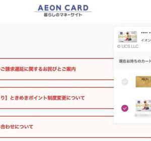 【同伴者OK】イオンシネマの1000円チケットの買い方を3ステップで解説してみた