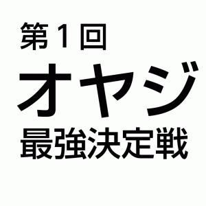 【ネタバレ注意】一番強い父親は誰だ!?オヤジ最強決定戦!!
