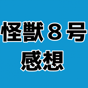 【最新話ネタバレ】怪獣8号「第37話」【感想と今後の展開】