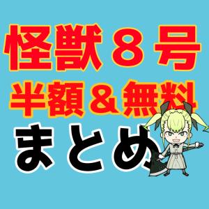 【無料もアリ】怪獣8号を格安でお得に読む方法まとめ【電子書籍おすすめ】半額でゲット!