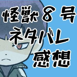 【怪獣8号】最新話「44話」ネタバレ解説!キコルの過去!ママは第2部隊の隊長だった!!今後の展開予想も!【マンガ考察】