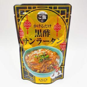熱々の餡に黒酢の酸味が主張する!食欲をつつく旨しなカルディ〜丼の素