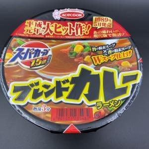平成元年の大ヒット!?今食べても全然色あせない旨しなカレー味!エースコックのスーパーカップ