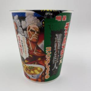 チャルメラ~進撃の巨人コラボ~カップ麺