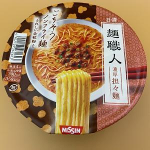 深夜の腹ペコを抑えてくれる?濃厚な胡麻の味わいが旨し!日清の麺職人