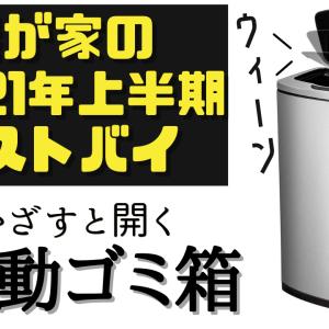 【商品紹介】ゴミが捨てられない人に超絶オススメ! 電動ゴミ箱