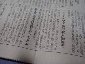 映画 エヴァンゲリヲン興行100億円突破