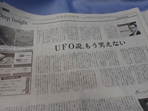 UFOが懸念される時代