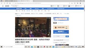 比叡山焼き討ち450年法要