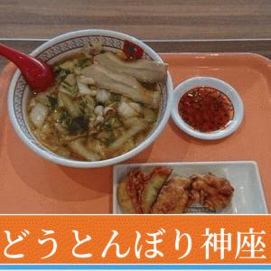 神戸三田でラーメンなら、あっさり美味しく身体にやさしい神座で決まり