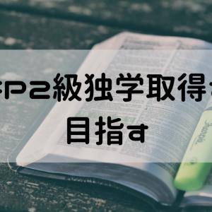 FP2級完全合格への日記【第6回】|受験票到着!