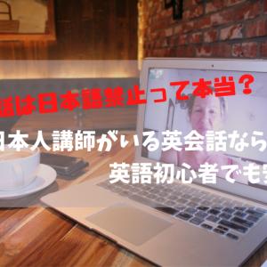 英会話教室は日本語禁止?0からでも英語を勉強したい初心者必見【転職準備にも】
