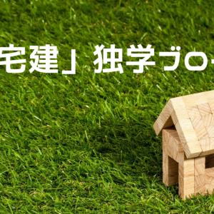 宅建独学ブログ第2回|試験の配点と勉強の配分の関係