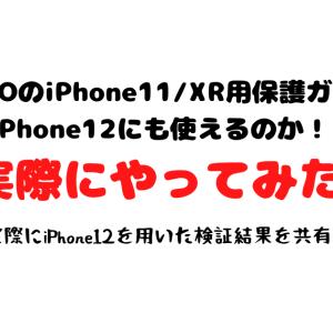 DAISO(ダイソー)のiPhone11/XR用保護ガラス iPhone12に使えるのか試してみた結果を公開