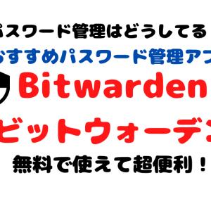 無料で使えて超便利なおすすめパスワード管理アプリ!「Bitwarden(ビットウォーデン)」のご紹介