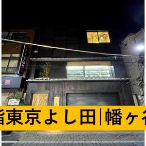 鮨東京よし田|時計屋「よし田」が幡ヶ谷にお寿司屋さんをオープン予定