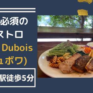 Café Dubois (デュボワ)|予約必須のビストロでランチ|西原|幡ヶ谷駅から徒歩5分