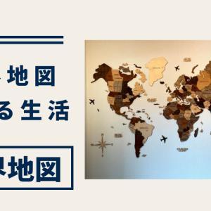 【3D Wood World Map】|オシャレなインテリア|部屋の中に世界地図を|壁に地図