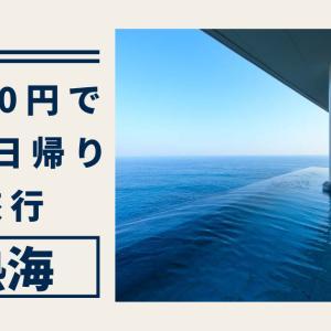 8000円以下|熱海おすすめのモデルコース|おすすめ熱海日帰りプラン|激安