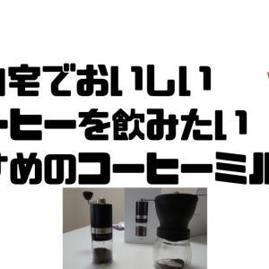 【白衣の堕天使のおすすめ商品】愛用していたHARIO(ハリオ)コーヒーミルのセラミック臼が割れたので新しくステンレス刃のコーヒーミル(VKCHEF製)を購入しました。レビュー&紹介します。おすすめ!自宅で挽きたてのおいしいコーヒーが飲める!