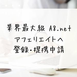 【ブログ初心者】アフェリエイト業界最大級のA8.netへ会員登録や提携申請する方法