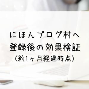 【はてなブログ初心者】にほんブログ村登録後のランキング、アクセス数、PV数の効果検証