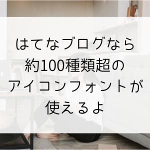 【はてなブログ初心者】ブログで使える約100種類のアイコンフォントを表示して使ってみよう!