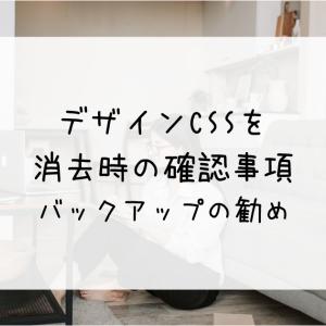 【ブログ初心者】デザインCSSの情報を消去してしまった。バックアップのすすめ