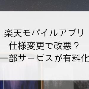 楽天モバイルが仕様変更で改悪?楽天UN-LIMITが使いにくく?iPhoneアプリの変更内容がやばい。