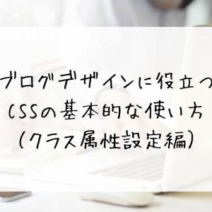 【ブログデザイン】ブログのデザインに役立つCSSの基本的な使い方。クラス属性の設定を覚えよう!