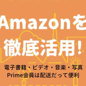 Amazon|プライムやセールの徹底活用とアプリや送料にみる顧客中心主義での成長