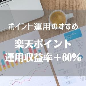 ポイ活でポイント運用の収益率が60%以上!楽天ポイントで儲かった!手軽で簡単、お得なポイント運用はメリット大きくおすすめ!