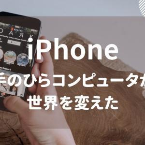 手のひらコンピュータ(スマホ)iPhoneが世界を変えた|スティーブ・ジョブズの死去から10年
