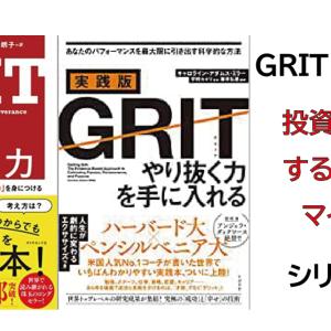 GRIT(やり抜く力)から学ぶ⑤:GRITを外側から伸ばす方法
