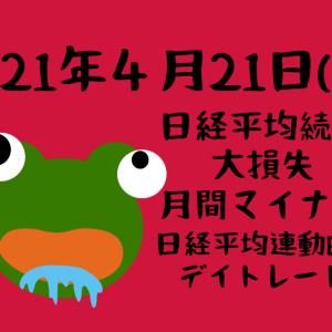 【2021年4月21日(水)】大損失で月間マイナス転!日経平均ETFデイトレ結果!