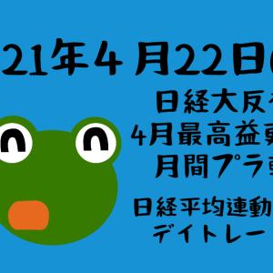 【2021年4月22日(木)】日経大反発!月間プラ転!日経平均ETFデイトレ結果!