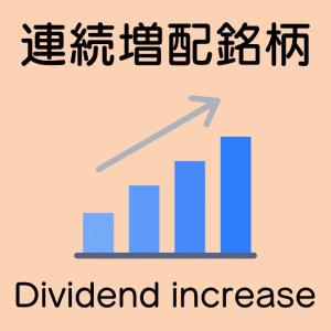 連続増配の日本株銘柄紹介